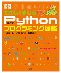 たのしくまなぶPythonプログラミング図鑑 電子書籍版