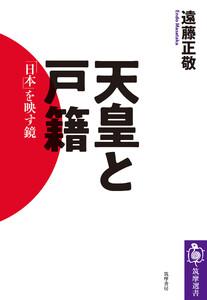 天皇と戸籍 ――「日本」を映す鏡 電子書籍版
