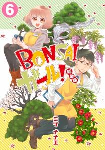 BONSAIガール!総集編6巻