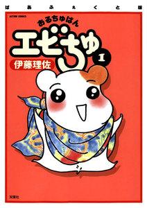 おるちゅばんエビちゅ (1) 電子書籍版