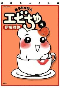 おるちゅばんエビちゅ (5) 電子書籍版