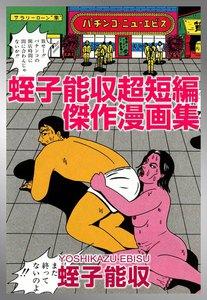 蛭子能収超短編傑作漫画集 電子書籍版