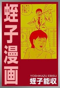 蛭子漫画 電子書籍版