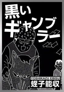 黒いギャンブラー 電子書籍版