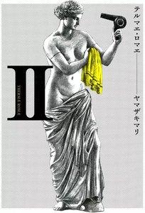 テルマエ・ロマエ 2巻