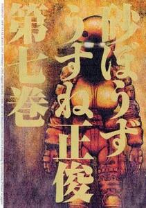 砂ぼうず 7巻 電子書籍版