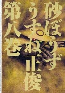砂ぼうず 8巻 電子書籍版