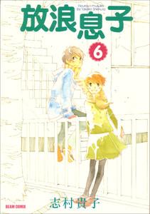 放浪息子 (6~10巻セット)