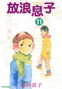 放浪息子 (11~15巻セット)