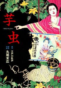 ebook japanで「芋虫」を読む