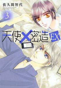 天使×密造EX (3) 電子書籍版