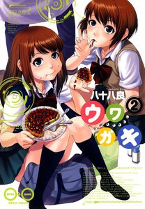ウワガキ (2) 電子書籍版