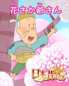 【フルカラー】「日本の昔ばなし」 花さか爺さん