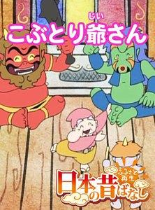 【フルカラー】「日本の昔ばなし」 こぶとり爺さん 電子書籍版