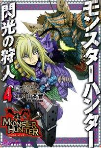 モンスターハンター 閃光の狩人 (4) 電子書籍版