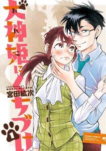 犬神姫にくちづけ (1) 電子書籍版