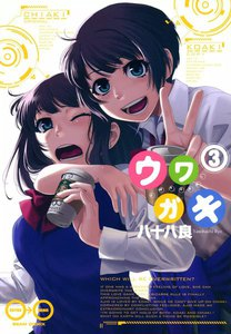 ウワガキ (3) 電子書籍版