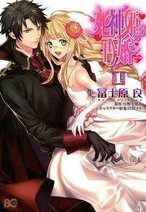 死神姫の再婚