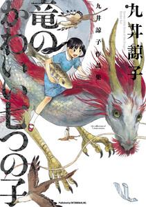 九井諒子作品集 竜のかわいい七つの子