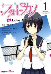 フォトカノ Love Album