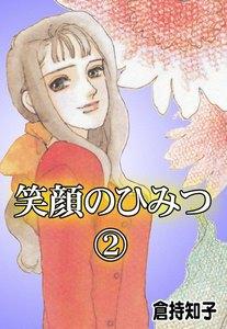 笑顔のひみつ (2) 電子書籍版