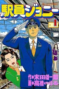 駅員ジョニー (1) 電子書籍版