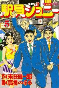 駅員ジョニー (5) 電子書籍版