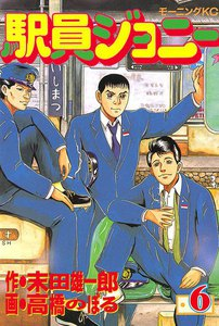 駅員ジョニー (6) 電子書籍版