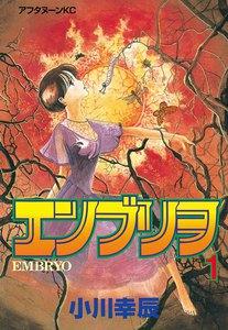 エンブリヲ (1) 電子書籍版