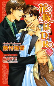 花嫁はDR 電子書籍版