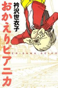 おかえりピアニカ (1) 電子書籍版