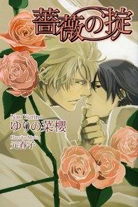薔薇の掟 電子書籍版