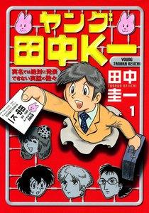 ヤング田中K一 (1) 電子書籍版