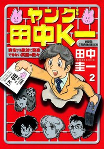 ヤング田中K一 (2) 電子書籍版