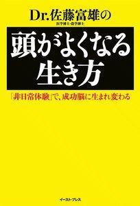 Dr.佐藤富雄の頭がよくなる生き方 電子書籍版