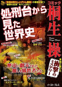 コミック桐生操 処刑台から見た世界史