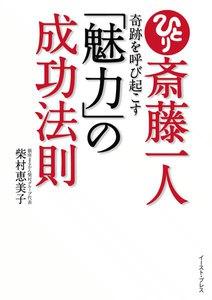 斎藤一人 奇跡を呼び起こす「魅力」の成功法則