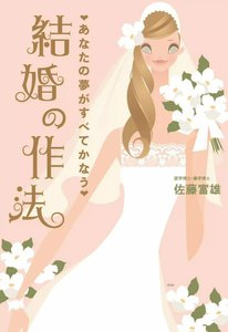 あなたの夢がすべてかなう 結婚の作法 電子書籍版