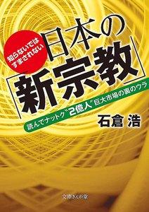 知らないではすまされない日本の「新宗教」 電子書籍版