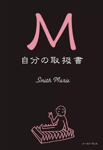 M 自分の取扱書 電子書籍版