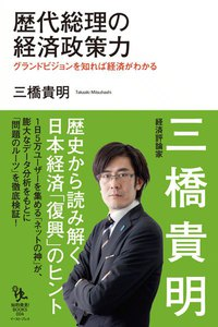 歴代総理の経済政策力 電子書籍版