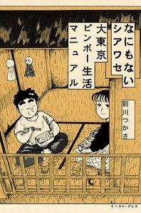 なにもないシアワセ 大東京ビンボー生活マニュアル 電子書籍版