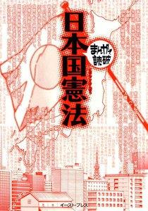 日本国憲法 -まんがで読破-