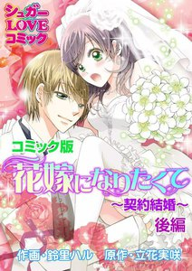花嫁になりたくて~契約結婚~【コミック版】