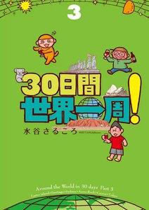30日間世界一周! (3) 電子書籍版