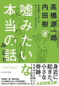嘘みたいな本当の話 日本版ナショナル・ストーリー・プロジェクト