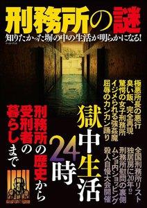 刑務所の謎 電子書籍版