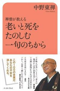 禅僧が教える 老いと死をたのしむ一句のちから 電子書籍版