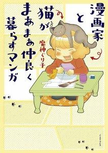 漫画家と猫がまあまあ仲良く暮らすマンガ 電子書籍版