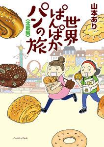 世界ぱんぱかパンの旅